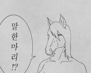 말한마리 – 마란마리