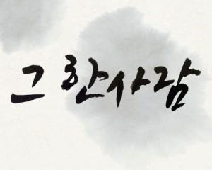 그 한 사람 (Feat. 오보혜) – 그 한 사람