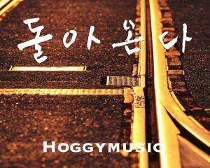 돌아온다 by Hoggymusic