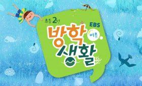 EBS [초등2학년 방학생활] 타이틀곡 외